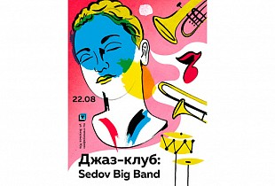 Джаз-клуб: Sedov Big Band
